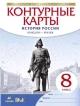 Контурные карты 8 кл. История России конец XVII-XVIII век